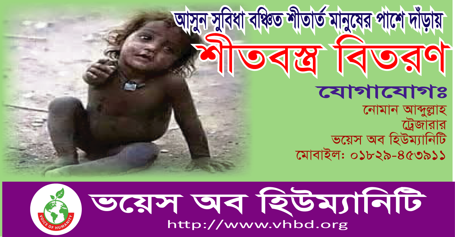 Let's help the needy people